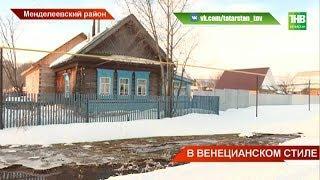 Деревня Куразово, Менделеевский район: когда искусственные ручьи в деревне пересохнут? ТНВ