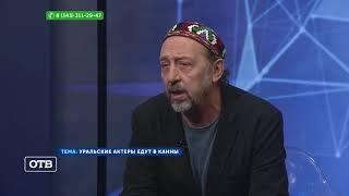 Уральские актёры едут в Канны