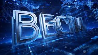 Вести в 22:00 с Алексеем Казаковым от 13.11.2018