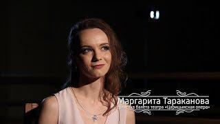 Ваш выход. Маргарита Тараканова, солистка балета «Царицынской оперы». 18.09.18