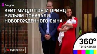 Кейт Миддлтон и принц Уильям показали своего новорожденного ребенка - МТ