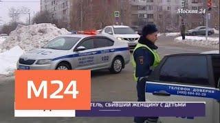 Задержан водитель, сбивший женщину с двумя детьми - Москва 24