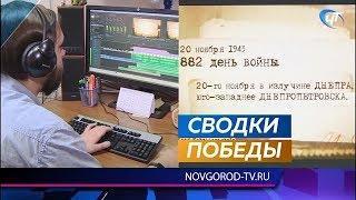 На НТ стартовал проект «Сводки победы», который расскажет об освобождении Новгорода
