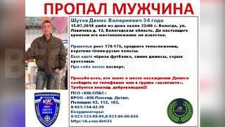 В Вологде пропал 34-летний мужчина