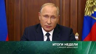 """""""Итоги недели"""" с Ирадой Зейналовой. 2 сентября 2018 года"""