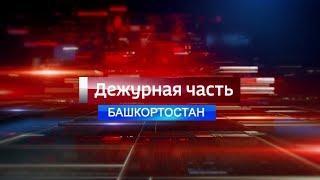 Не пропустите новый выпуск «Дежурной части» о самых резонансных происшествиях в Башкирии