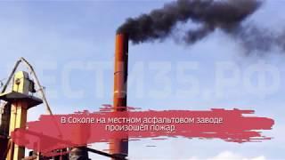 Пожар на асфальтовом заводе в Соколе