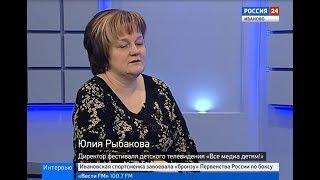 РОССИЯ 24 ИВАНОВО ВЕСТИ ИНТЕРВЬЮ РЫБАКОВА Ю И
