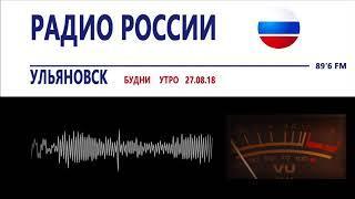 """Радио """"Россия -Ульяновск"""" (89.6 FM) (Утренний выпуск - 27.08.2018)"""
