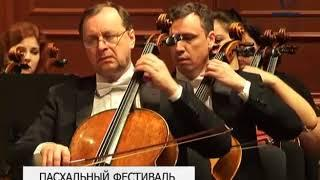 Симфонический оркестр Мариинского театра под управлением Валерия Гергиева выступил в Белгороде