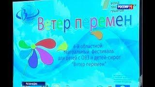 На Дону более 1000 ребят приняли участие в фестивале «Ветер перемен»