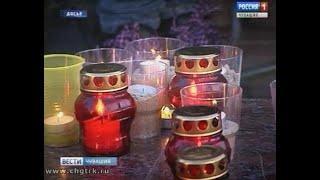 Чебоксарцы зажгут свечи в память о погибших в терактах
