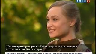 «Легендарный репортаж»  Тайны маршала Константина Рокоссовского  Часть вторая
