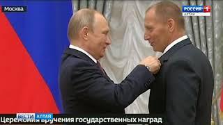 Владимир Путин лично вручил механизатору из Алтайского края Виктору Юдину Орден Почёта