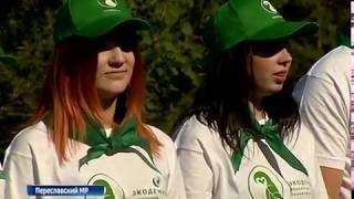 В Переславле начал работу лагерь для волонтеров «Экодемия»