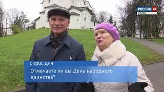 Опрос дня. Псков. 02.11.2018