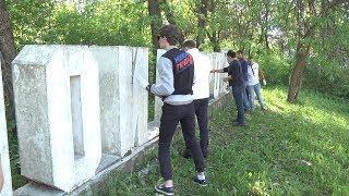 В Ставрополе молодые активисты привели в порядок один из старых арт-объектов города