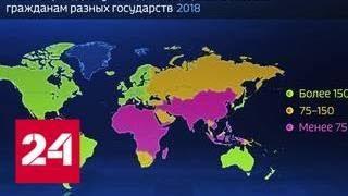 Мир в цифрах. Для кого расширилось безвизовое пространство - Россия 24