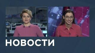 Новости от 13.07.2018 с Еленой Светиковой и Лизой Каймин