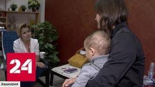 В клинике Уфы годовалого ребенка и его мать облили кипятком - Россия 24