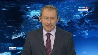 Вести-Томск, выпуск 17:20 от 14.09.2018