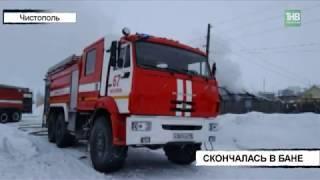 В Чистополе в сгоревшей бане погибла 55-летняя женщина - ТНВ