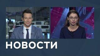 Новости от 27.07.2018 с Артемом Филатовым и Лизой Каймин