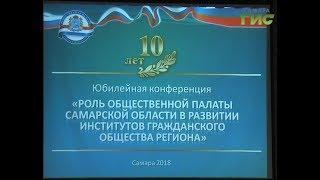 Общественная палата Самарской области отмечает юбилей