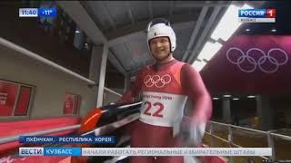 Саночник из Кузбасса занял 13 место на Олипиаде в Южной Корее
