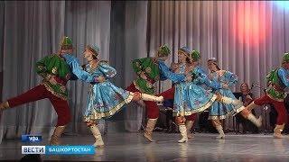 Ансамбль танца им. Файзи Гаскарова открыл новый сезон