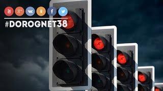 ПДД НЕ ДТП Красный не для всех Усть-Илимск