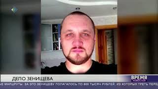 Роман Зенищев не согласен!