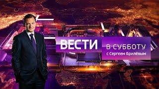 Вести в субботу с Сергеем Брилевым(HD) от 30.06.18