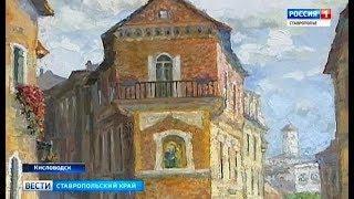 Из дальних странствий возвратясь... В Кисловодске открылась новая выставка