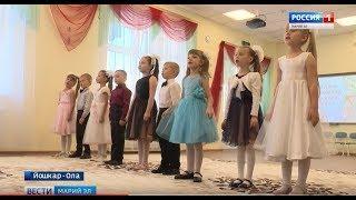 В Марий Эл открыли новые детские сады - Вести Марий Эл