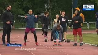 Любители спорта во Владивостоке состязались на городской летней спартакиаде
