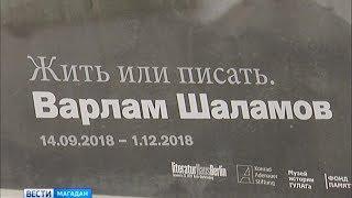 «Жить или писать. Варлам Шаламов» открыта уникальная выставка