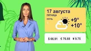 Погода на 17 августа