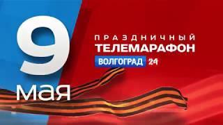 9 мая 2018 года - праздничный телемарафон на канале «Волгоград 24»