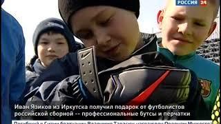 Мальчик из Иркутска написал письмо футболистам сборной  И они ответили подарком