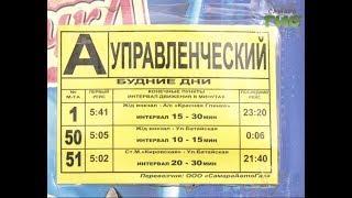 Итоги мониторинга работы общественного транспорта в Красноглинском районе подвели на брифинге