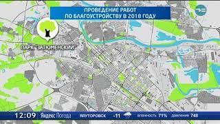 В Тюмени планируется обустроить 14 зеленых уголков