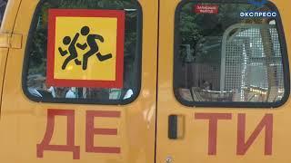 С 1 июля изменятся правила перевозки детей в автобусах
