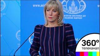 Мария Захарова: Запад проявляет агрессию на фоне трагедии в Кемерове