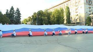 В Волгограде отмечают День Государственного флага России