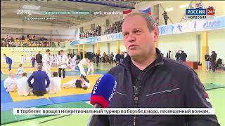 В Торбеево прошёл межрегиональный турнир по дзюдо, посвящённый воинам, погибшим в локальных конфликт