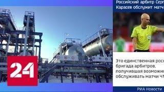 Энергетика. Новый порт. Специальный репортаж Артема Ямщикова - Россия 24