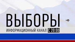 Итоги Выборов-2018 / Информационный канал Эха Москвы // 18.03.18