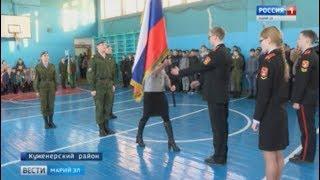 Школьники Куженерского района первыми приняли эстафету российского флага в Марий Эл