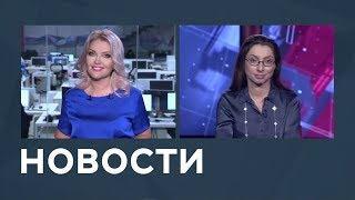 Новости от 29.10.2018 с Марианной Минскер и Лизой Каймин